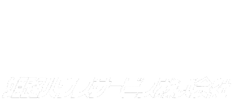 姫路ハウスロゴ